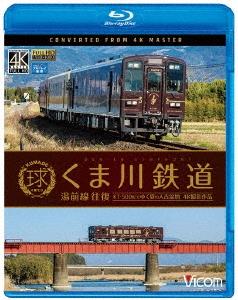 くま川鉄道 湯前線 往復 KT-500形でゆく夏の人吉盆地 4K撮影作品[VB-6755]