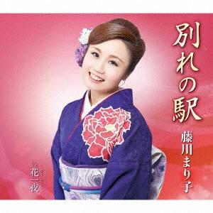 藤川まり子/別れの駅 c/w花一夜[FBCM-220]
