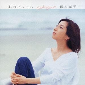 心のフレーム [CD+DVD]<初回生産限定盤>
