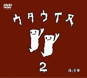 aiko/ウタウイヌ2[PCBP-50749]