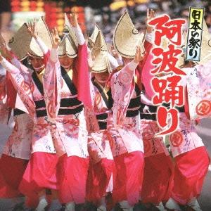 日本の祭り 阿波踊り [KICH-273]