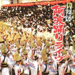 日本の祭り 阿波踊りライヴ [KICH-274]