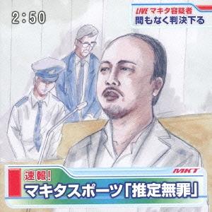 マキタスポーツ/推定無罪[VICL-64053]