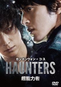 超能力者 スペシャル・エディション DVD