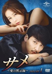 キム・ナムギル/サメ ~愛の黙示録~ DVD-SET1 [GNBF-2379]