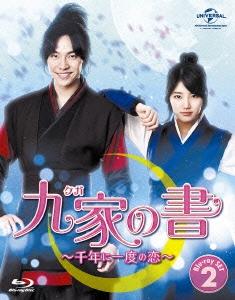Lee Seung Gi/九家(クガ)の書 ~千年に一度の恋~ Blu-ray SET2 [GNXF-1482]