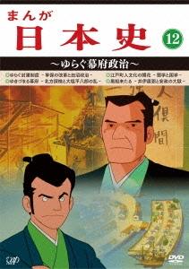 まんが日本史 12~ゆらぐ幕府政治~