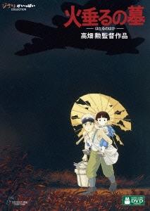 火垂るの墓 DVD