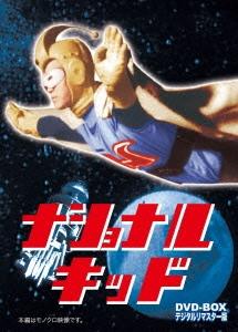 ナショナルキッド DVD-BOX デジタルリマスター版 [5DVD+CD] DVD