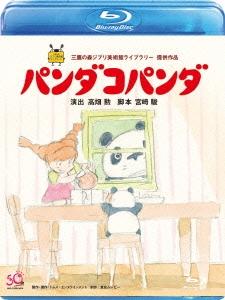 パンダコパンダ Blu-ray Disc