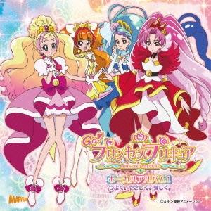 Go!プリンセスプリキュア ボーカルアルバム1 つよく、やさしく、美しく。 CD