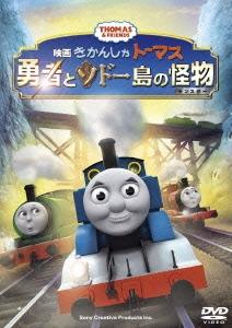 映画きかんしゃトーマス 勇者とソドー島の怪物 DVD