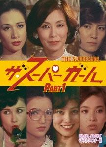 野際陽子/ザ・スーパーガール DVD-BOX Part1 デジタルリマスター版 [DSZS-07868]