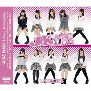 10color's/JK★大革命の日々(TYPE-A)[RBNM-0027]