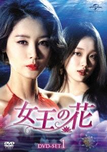 キム・ソンリョン[金成鈴]/女王の花 DVD-SET1 [GNBF-3541]