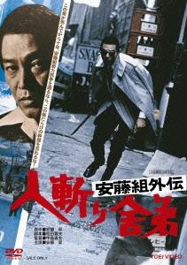 安藤組外伝 人斬り舎弟 DVD
