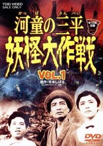 金子吉延/河童の三平 妖怪大作戦 VOL.1[DUTD-06521]