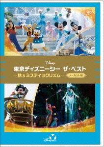 東京ディズニーシー ザ・ベスト -秋 & ミスティックリズム- <ノーカット版> DVD