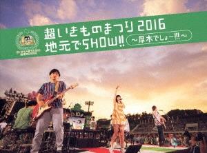 いきものがかり/超いきものまつり2016 地元でSHOW!! ~厚木でしょー!!!~ [Blu-ray Disc+CD+フォトブックレット] [ESXL-104]