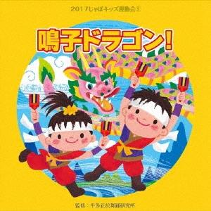 2017じゃぽキッズ運動会2 鳴子ドラゴン! CD