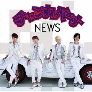 NEWS/チャンカパーナ<通常盤>[JECN-0295]