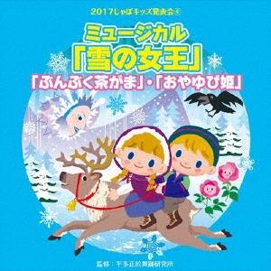 2017じゃぽキッズ発表会4 「雪の女王」 「ぶくぶく茶がま」 「おやゆび姫」 CD