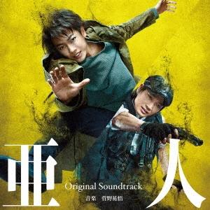 菅野祐悟/映画 亜人 Original Soundtrack[OMRS-0008]