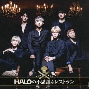 HALOの不思議なレストラン [CD+DVD]<初回限定盤> CD