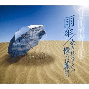 雨傘/あきれるくらい 僕らは願おう<通常盤> 12cmCD Single