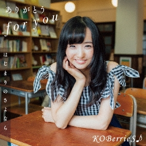 KOBerrieS♪/ありがとう for you/はじまりのさよなら (TYPE-C)[ARKB-8]