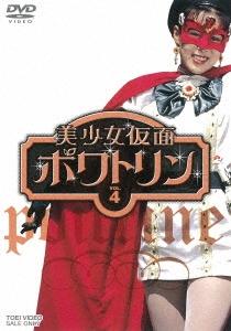 美少女仮面ポワトリン VOL.4 DVD