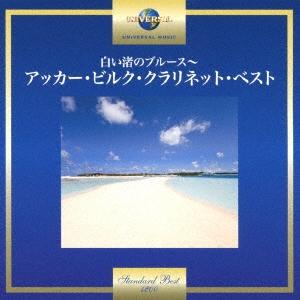 白い渚のブルース~アッカー・ビルク・クラリネット・ベスト CD