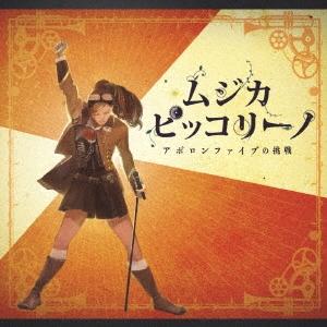 ムジカ・ピッコリーノ アポロンファイブの挑戦 CD
