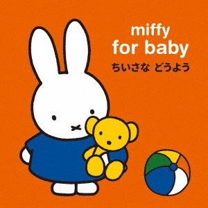 miffy for baby ミッフィー 赤ちゃんのための ちいさな どうよう CD