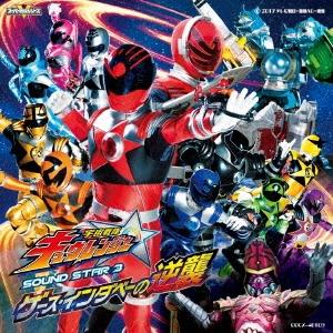 宇宙戦隊キュウレンジャー サウンドスター3 ゲース・インダベーの逆襲 CD