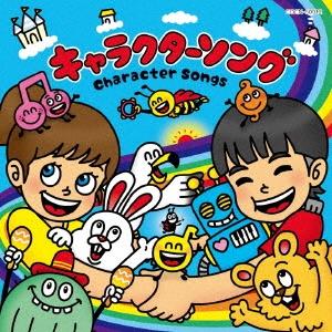 ザ・ベスト キャラクターソング CD