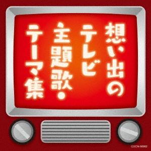 ザ・ベスト 想い出のテレビ主題歌・テーマ集