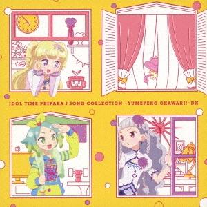 アイドルタイムプリパラ♪ソングコレクション ~ゆめペコおかわり!~DX [CD+DVD] CD