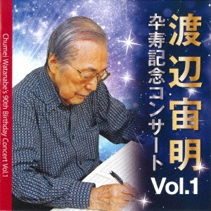 渡辺宙明卆寿記念コンサートVol.1