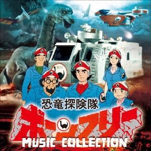 恐竜探検隊ボーンフリー MUSIC COLLECTION CD