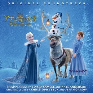 アナと雪の女王/家族の思い出 オリジナル・サウンドトラック [AVCW-63262]