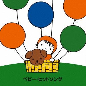 〜赤ちゃんもごきげん♪たのしいリズム〜ベビー・ヒットソング CD