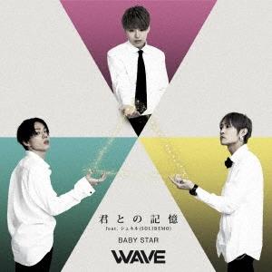 WAVE/BABY STAR/君との記憶 feat.シュネル(SOLIDEMO)<Bタイプ>[QAIR-10162]