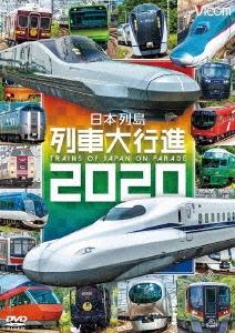 日本列島列車大行進2020 DVD