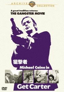 狙撃者 DVD