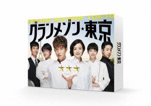グランメゾン東京 DVD-BOX DVD