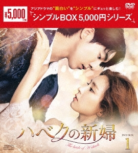 ハベクの新婦 DVD-BOX1 DVD