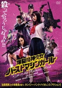 爆裂魔神少女 バーストマシンガール DVD