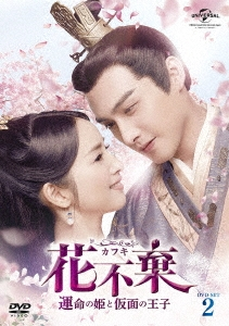 花不棄<カフキ>-運命の姫と仮面の王子- DVD-SET2 DVD