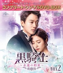 黒騎士~永遠の約束~ BOX2 <コンプリート・シンプルDVD-BOX><期間限定生産版> DVD